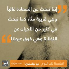 اقتبسنا لك اليوم من مكتبة أبجد. لمزيد من اقتباسات ليو تولستوي زوروا صفحة اقتباساته على موقع أبجد