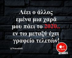 Greek Quotes, Picture Video, Laughter, Funny Quotes, Jokes, Humor, Pictures, Law, Videos