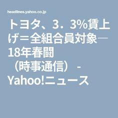 トヨタ、3.3%賃上げ=全組合員対象―18年春闘 (時事通信) - Yahoo!ニュース