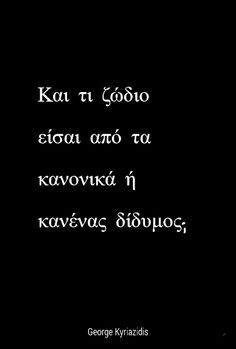 Funny Greek Quotes, Greek Memes, Funny Quotes, Text Quotes, Words Quotes, Life Quotes, Gemini Quotes, Religion Quotes, Funny Phrases