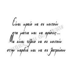 Στίχοι Best Quotes, Love Quotes, Inspirational Quotes, Feeling Loved Quotes, Quotes By Famous People, Greek Quotes, Love Words, Deep Thoughts, Picture Quotes