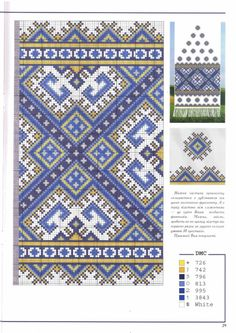 Scheme of Ukrainian embroidery Folk Embroidery, Cross Stitch Embroidery, Embroidery Patterns, Cross Stitch Charts, Cross Stitch Designs, Cross Stitch Patterns, Loom Patterns, Beading Patterns, Knitting Charts