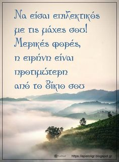 Words Quotes, Wise Words, Special Words, Greek Quotes, Picture Video, Health Tips, Inspirational Quotes, Wisdom, Pictures