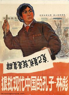 """Confucianism: anti-Confucius posters from China """"Relentlessly criticize China's Confucius of today and Lin Biao,"""" 1974"""