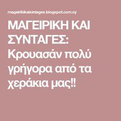 ΜΑΓΕΙΡΙΚΗ ΚΑΙ ΣΥΝΤΑΓΕΣ: Kρουασάν πολύ γρήγορα  από τα χεράκια μας!! Greek Sweets, Greek Beauty, Chocolate Ganache, Easy Cooking, Good Food, Sweet Home, Food And Drink, Desserts, Recipes