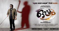 Oppam Malayalam Movie |Priyadarshan Mohanlal |Cast and crew