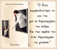 Feeling Loved Quotes, Love Quotes, Greek Quotes, Feelings, Life, Greek, Qoutes Of Love, Quotes Love, Quotes About Love