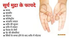 सूर्य मुद्रा के फायदे - All Ayurvedic - A Natural Way to Improving Your Health Good Health Tips, Natural Health Tips, Health And Fitness Tips, Home Health Remedies, Natural Health Remedies, Ramdev Yoga, Ayurvedic Remedies, Yoga Mantras, Easy Yoga Poses