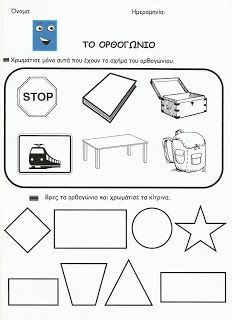 In Kindergarten, Arts And Crafts, Printables, Shapes, Education, Maths, School, Blog, Therapy Ideas