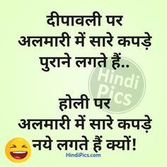Hindi Pics - Latest Hindi Quotes, Suvichar, Status and Shayari Images Funny Status Quotes, Funny Jokes In Hindi, Funny Statuses, Funny Qoutes, Comedy Quotes, Hindi Quotes, Shayari Image, Teachers' Day, Funny Signs