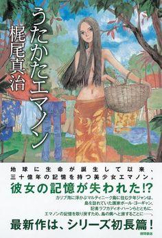 うたかたエマノン (文芸書):Amazon.co.jp:本