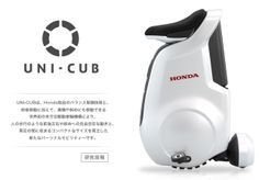 Uni-cub by Honda. I want to buy ! Electric Transportation, Unicycle, Id Design, Electric Car, Small Cars, Cubs, Honda, Automobile, Bike