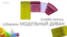 ELARBIS desktop | Собираем модульный диван