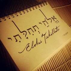 Elohei Tehillati (God of My Praise)