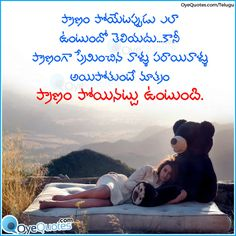 love quotes photos in telugu – Love Kawin Love Quotes In Telugu, Love Picture Quotes, Love Quotes With Images, Inspirational Quotes Pictures, Quotes Images, Husband Wife Love Quotes, Romantic Quotes For Husband, Love Breakup Quotes, Boy Quotes