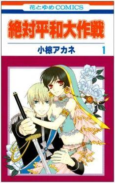 Zettai Heiwa Daisakusen Manga - Read Zettai Heiwa Daisakusen Online For Free A Comics, Anime Comics, Shokugeki No Soma Manga, Manga Mania, Online Manga, Thing 1, Fantasy Romance, Comic Store, Manga Pages