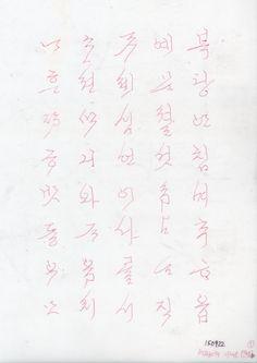 t115A w3 이재은 01 / 붉은색 볼펜으로 쓴 뼈대-선영언니가 고른 글씨체입니다