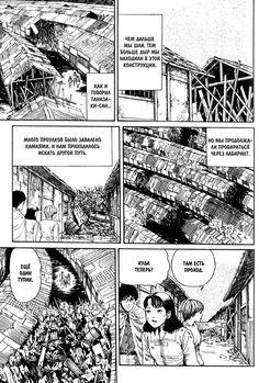 Чтение манги Спираль 3 - 18 Лабиринт - самые свежие переводы. Read manga online! - MintManga.com