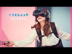 """Doraemon VR """"Anywhere door"""" - YouTube"""
