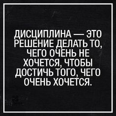 Discipline is the decision to do what I do not want. The Words, Cool Words, Wise Quotes, Inspirational Quotes, Russian Quotes, Daily Wisdom, Motivational Phrases, Expressions, Life Motivation