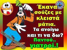 ΑΝΕΚΔΟΤΑ - Κοινότητα - Google+ Just Kidding, Funny Quotes, Hilarious, Comic Books, Jokes, Lol, Comics, Greek, Kids
