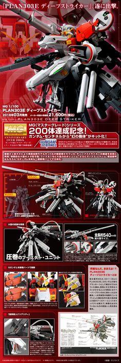 MG 1/100 PLAN303E DEEP STRIKER: FULL Big Size Official Images, Info Release http://www.gunjap.net/site/?p=331400