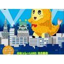 5月1日(月)に開催される、「ふなっしーLAND 名古屋店 1周年記念イベント」を