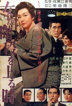 taishou-kun:  Onna ga kaidan wo agaru toki 女が階段を上る時 (When a woman ascends the stairs) poster - Toho 東宝 - 1960