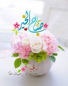 25 Best saba al khair images in 2018 | Good morning, Its