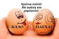 To eirinika συγκέντρωσε πρωτότυπες ή κλασικές ευχές για το Πάσχα για τα sms & τις ηλεκτρονικές σας κάρτες!   eirinika.gr