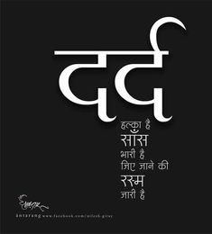 Din kuch aise guzarta h koi jaise ehsaan utarta h koi. Sad Love Quotes, Strong Quotes, True Quotes, Marathi Quotes, Punjabi Quotes, Hindi Qoutes, Bollywood Quotes, Gulzar Quotes, Zindagi Quotes