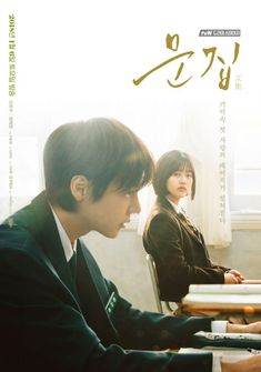 Watch Drama Stage: Anthology Episode 1 English Subbed Full HD Online for Free Drama Stage, Web Drama, Drama Film, Korean Drama List, Korean Drama Movies, Live Action, Jaewon One, Jung Jaewon, Moorim School