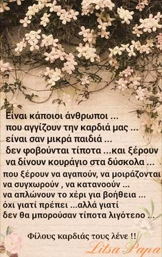 Life Journey Quotes, Greek Quotes, True Friends, Inspirational Quotes, Wisdom, Thoughts, Humor, Words, True Friendships