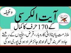 Qurani Wazaif in Urdu #Wazaif Quran #Rohani Wazaif #Wazifa Ayatal Kursi ...