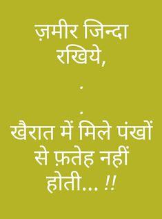 Life Choices Quotes, Life Truth Quotes, Good Morning Quotes, Morning Images, Good Morning Flowers Gif, Chanakya Quotes, General Knowledge Book, Hindi Shayari Love, Gulzar Quotes