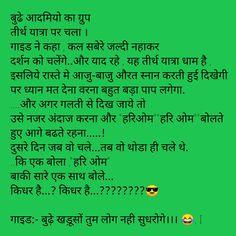 Funny Jokes In Hindi, Some Funny Jokes, Funny Pics, Funny Stuff, Funny Pictures, Punjabi Jokes, Veg Jokes, Latest Funny Jokes, Colour Splash