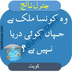 General Knowledge Questions and Answers in Urdu Question And Answer, This Or That Questions, Number 19, Knowledge Quiz, Riddles, Mathematics, Puzzles, Science, Diy Crafts