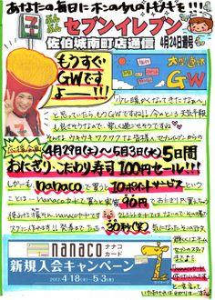 本日の折込のラブレターチラシです(*´艸`*)♪|佐伯 城南町 普通の コンビニオーナー セブン のブログ♪ Baseball Cards, Amazing