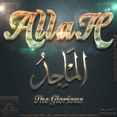 Asma Allah, Beautiful Names Of Allah, Arabic Calligraphy, Arabic Calligraphy Art