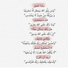 Success Quotes Life Quotes Photo Quotes Arabic Words Arabic Quotes Islamic