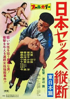 nippon sex judan higashi nihon hen 1971 aka sex tour of japan eastern part director by mamoru watanabe Japanese Film, Japanese Sexy, Streaming Hd, Streaming Movies, Funny Movies, Top Movies, The Image Movie, Comedy
