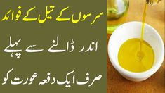 Mustard Oil Benefits, Red Juice Recipe, Love Wallpaper Download, Dove Pictures, Good Health Tips, Workout Guide, Healthy Relationships, Make It Yourself, Relationship Advice