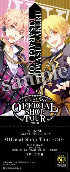 tsukiuta_ticket3.jpg (548×1335)