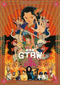 新感線G.T.B.W「花の紅天狗」/劇団☆新感線