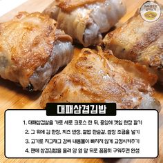 Look And Cook, Nutrition Information, Food Plating, Food Menu, Recipe Collection, Kakao, Cravings, Cooking Recipes, Food And Drink