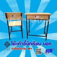 โต๊ะเก้าอี้นักเรียน มอก. (มอก.1494-2541 และ มอก.1495-2541) ระดับประถม เบอร์ 4 ด้านหลัง