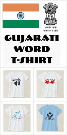 Gujarati Word T-Shirt Random Stuff, Words, T Shirt, Collection, Design, Random Things, Supreme T Shirt, Tee, General Goods