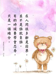Chinese Quotes, Teddy Bear, Animals, Animales, Animaux, Teddy Bears, Animal Memes, Animal, Animais
