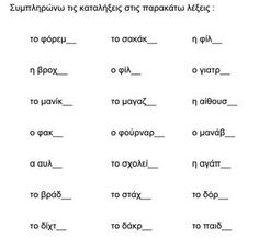 19. Συμπληρώνω τις καταλήξεις Math Equations