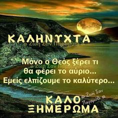 Καλό βράδυ Good Morning Coffee, Good Night Quotes, Day Wishes, Greek Quotes, Picture Quotes, Positive Quotes, Qoutes, Pictures, Image